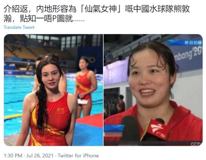 2020 도쿄 올림픽에 참가한 중국의 한 여자 수구 선수가 빼어난 외모로 큰 주목을 받은 가운데, 전혀 다른 실제 모습이 공개됐다. /사진=트위터 캡처