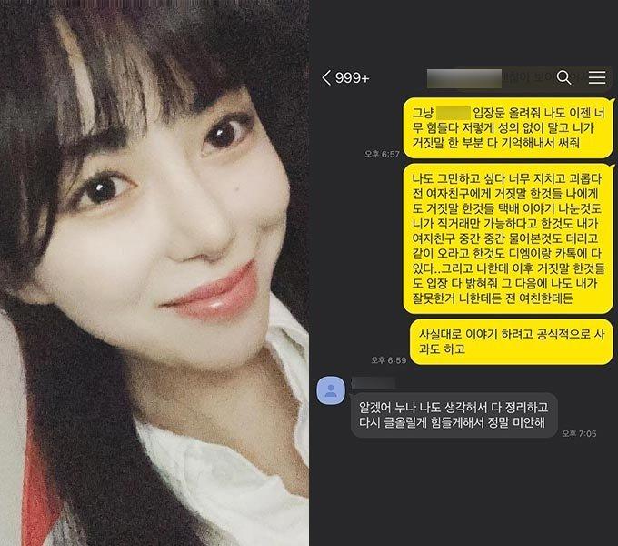 그룹 AOA 출신 배우 권민아(왼쪽)가 공개한 전 남자친구와 나눈 대화 내용./사진=권민아 인스타그램