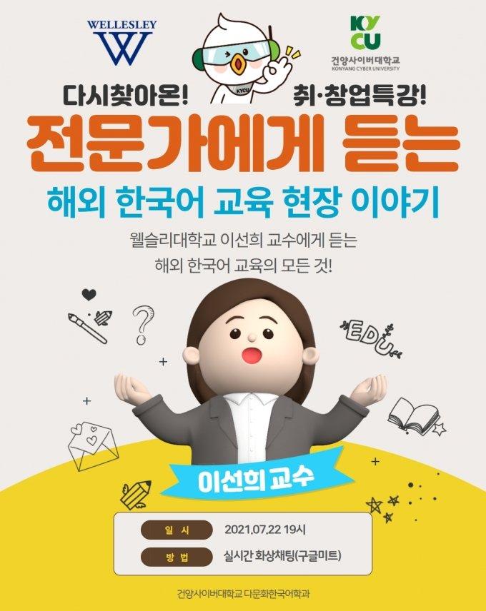 건양사이버대, 예비 한국어교원 역량 강화 특강 실시