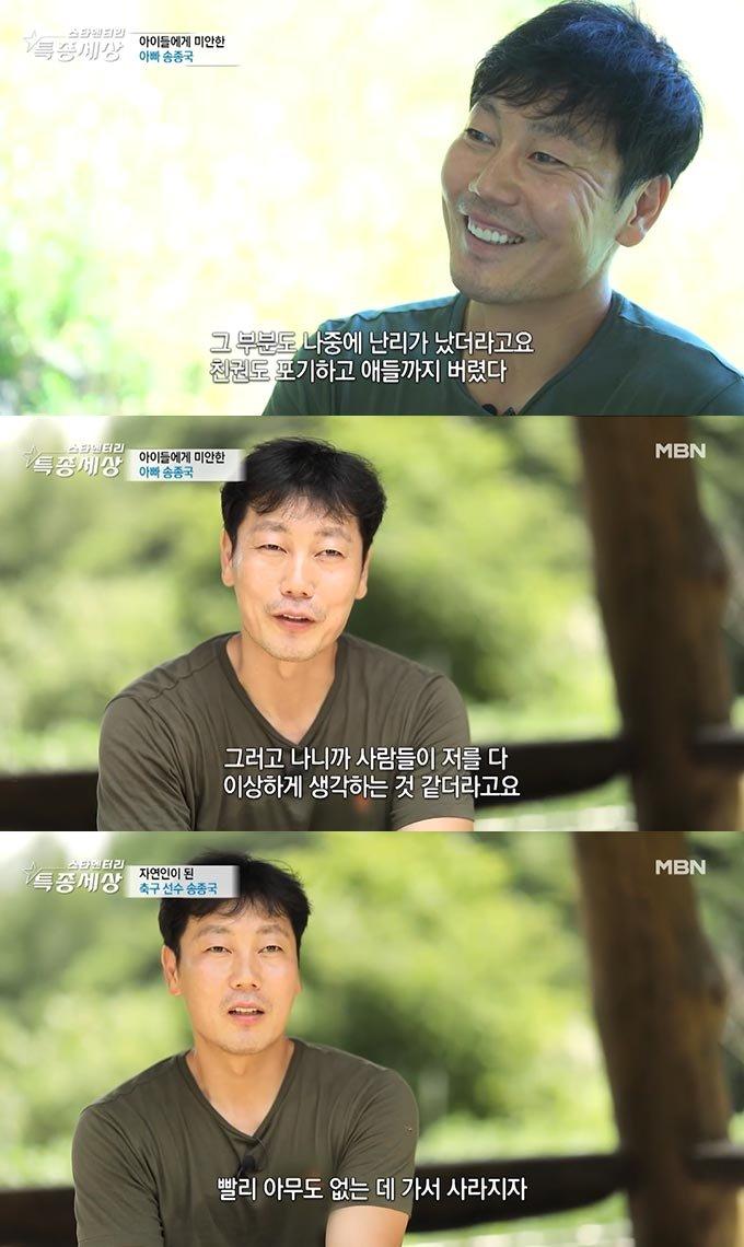 /사진=MBN '현장르포 특종세상' 방송 화면 캡처