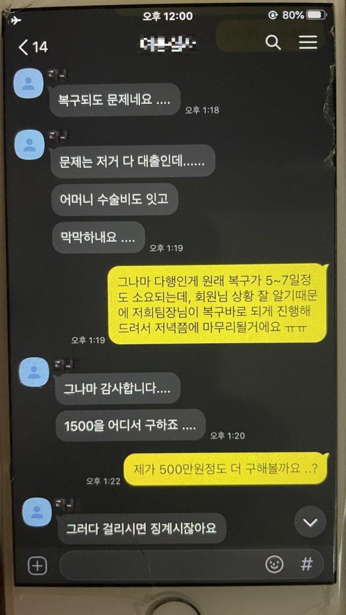 피해자(왼쪽)와 '전자복권 당첨 사기 조직'(오른쪽)의 메신저 대화 내용. / 사진 = 경기북부경찰청 제공