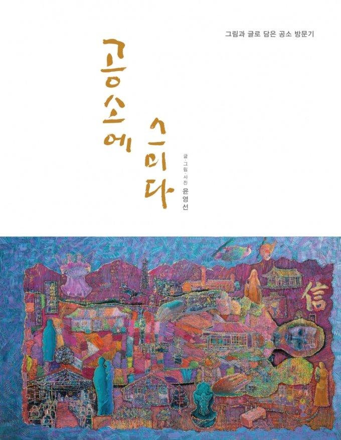 서양화가 윤영선 개인전 '공소에 스미다' 갤러리1898에서 개최