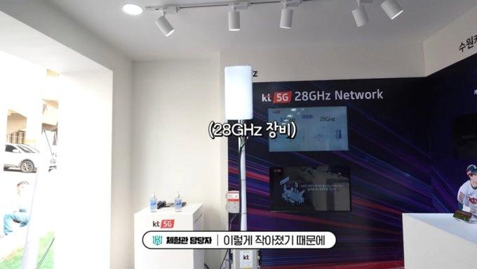 KT 수원위즈파크에 설치된 28㎓ 5G 장비. /사진=KT 공식 유튜브 채널