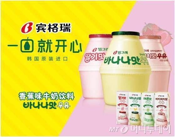 빙그레 바나나맛 우유 중국 제품