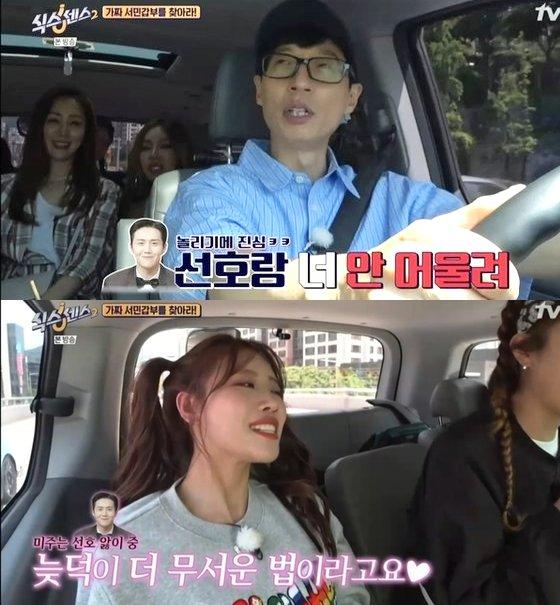 /사진=tvN '식스센스2' 방송화면