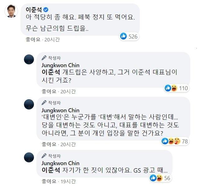 /사진제공=진중권 전 동양대 교수 페이스북