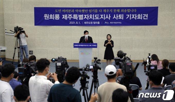 원희룡 제주도지사가 1일 오후 도청 대강당에서 지사직 사퇴 기자회견을 하고 있다. /사진=뉴스1