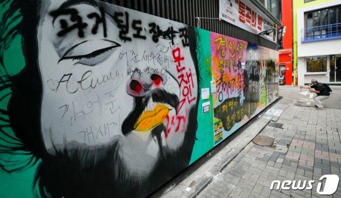 지난 1일 서울 종로구의 한 서점 외벽에 있던 윤석열 전 검찰총장 아내 김건희 씨를 비방하는 내용의 '쥴리 벽화'가 보수 성향 유튜버 등에 의해 지워져 있다 사진=뉴스1