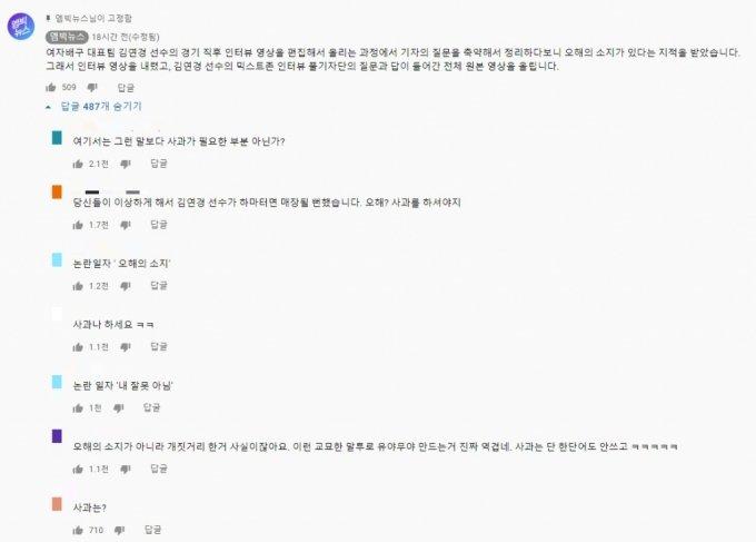 엠빅뉴스 측 해명에도 분노한 누리꾼들 / 사진=엠빅뉴스