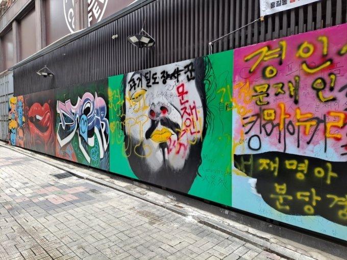 2일 찾은 서울 종로구의 서점 인근 '쥴리 벽화'/사진=홍순빈 기자
