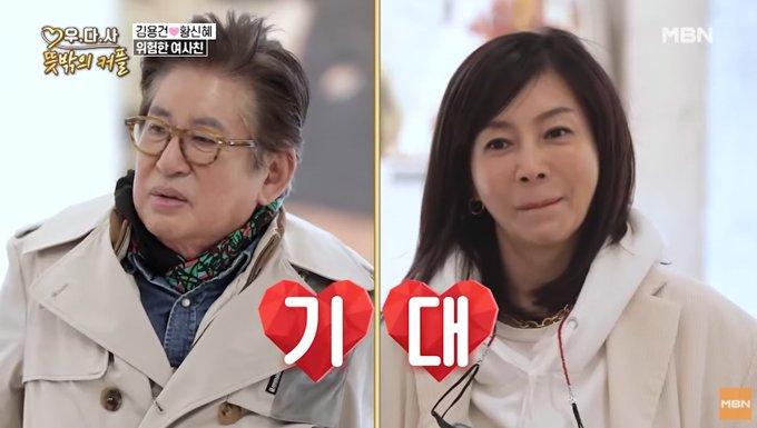 배우 김용건 황신혜 /사진=MBN '우리 다시 사랑할 수 있을까3-뜻 밖의 커플' 방송화면