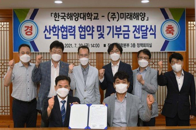 한국해양대-㈜미래해양, 산학협력 협약·기부금 전달식