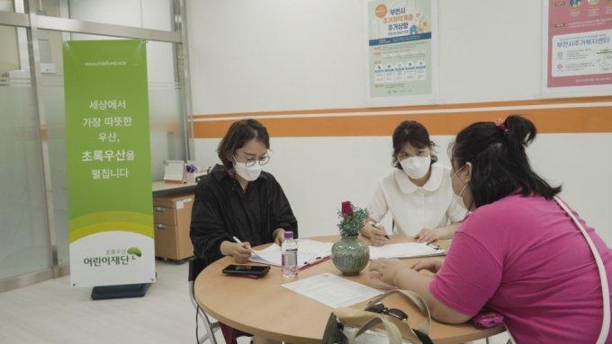 부천도시공사-초록우산 어린이재단, 임대주택 입주자 지원