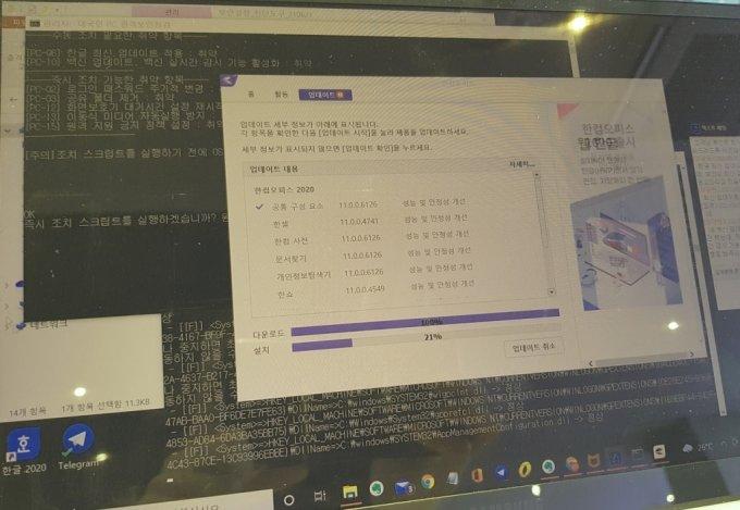 KISA의 내PC 돌보미 서비스를 통해 원격으로 보안진단을 받는 모습. 전문가가 알아서 한글과컴퓨터 프로그램 업데이트를 진행해줬다.