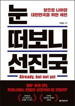[신간소개] 눈 떠보니 선진국, '정의(定義)하는 사회'가 진짜 선진국