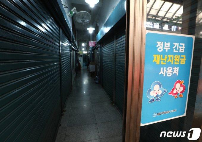 (서울=뉴스1) 신웅수 기자 = 7월 25일 서울 광장시장의 한 매장에 재난지원금 결제가 가능하다는 안내문이 붙어 있다. 2021.7.25/뉴스1