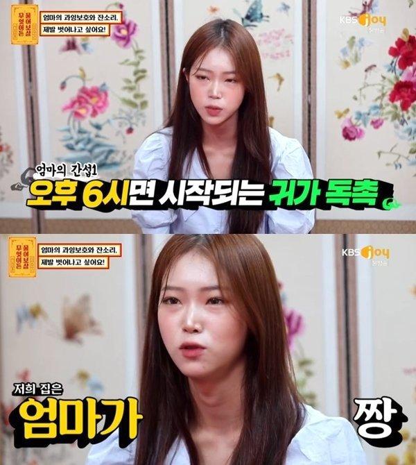 /사진=KBS Joy 예능 프로그램 '무엇이든 물어보살' 방송 화면