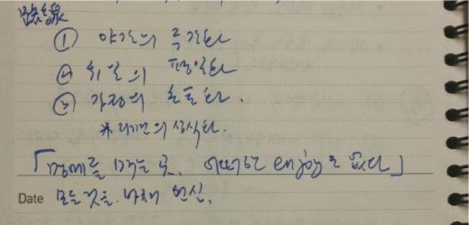 고(故) 김영한 전 청와대 민정수석의 업무수첩(비망록)/사진제공=조국 전 법무부 장관 페이스북