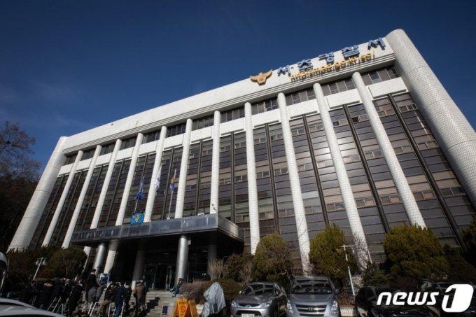 서울 서초경찰서 /사진=뉴스1