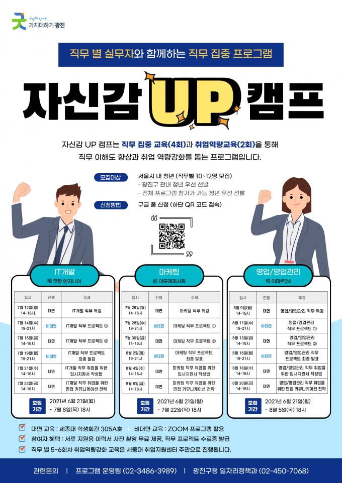 세종대, '광진구 자신감 UP캠프' 진행