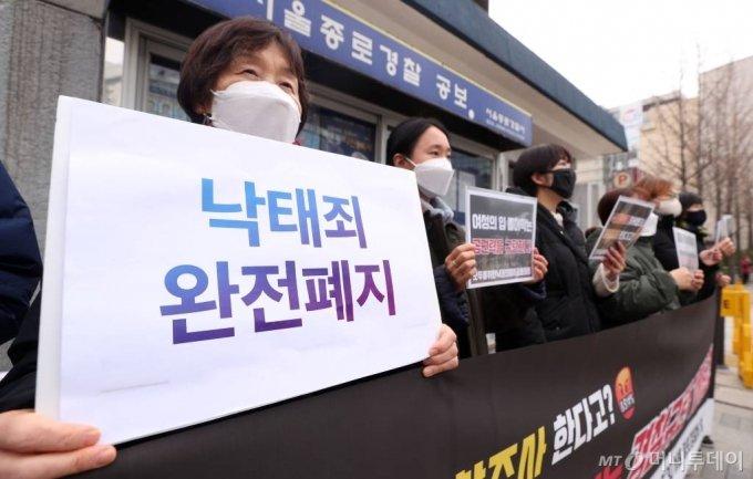 모두를 위한 낙태죄 폐지 공동행동 회원들이 2일 서울 종로구 종로경찰서 앞에서 '경찰 규탄 기자회견'을 열고 구호를 외치고 있다. /사진=김휘선 기자 hwijpg@