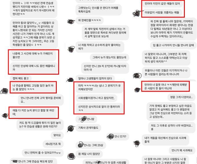 그룹 AOA 출신 배우 권민아가 신지민에게 피해를 입었다고 주장한 A씨와의 나눈 대화 내용을 4일 공개했다./사진=권민아 인스타그램