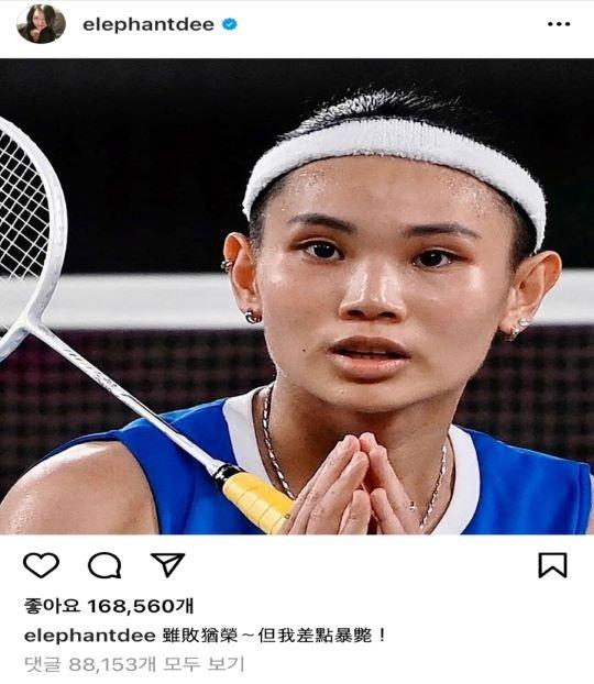 지난 2일 쉬시디는 여자 배드민턴 단식 결승전에 출전한 대만 선수 다이쯔잉이 상대편의 중국 선수에 패하자 자신의 인스타그램에 격려글을 게재했다. /사진=쉬시디 인스타그램 캡처