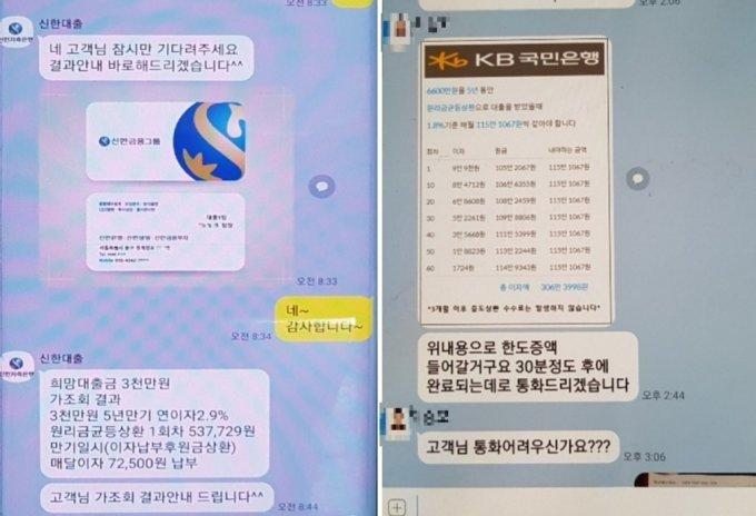 보이스피싱 대환대출 편취 수법이 담긴 메신저 대화 내용. / 사진 = 서울 도봉경찰서 제공