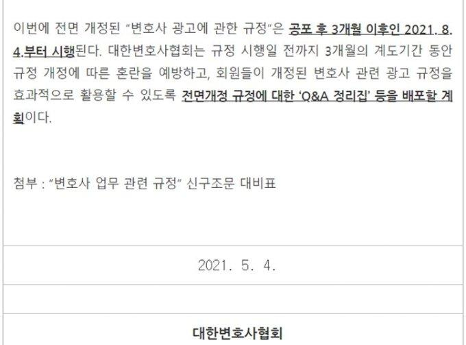 변협 보도자료에 새 광고규정 시행일을 8월4일로 적시하고 있다.