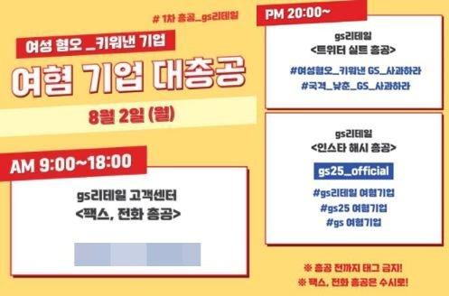 """""""여혐""""vs""""남혐"""".... 양쪽에서 난리, '진퇴양난' GS리테일 어쩌나"""