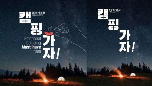 지난 5월 '남성혐오' 논란이 일었던 GS리테일의 캠핑 관련 광고 포스터