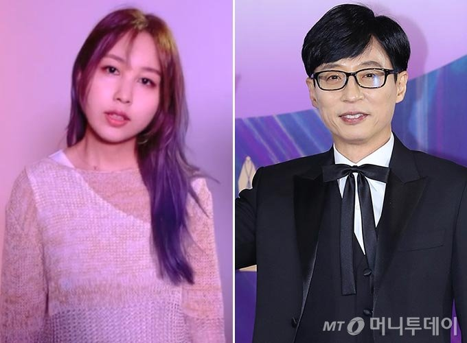 가수 권진아, 방송인 유재석/사진=권진아 인스타그램, 백상예술대상 사무국