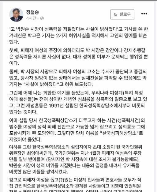 박원순 전 서울시장 유족 측 법률대리인 정철승 변호사가 페이스북에 한겨레기자 등을 사자명예훼손혐의로 고소한다며 쓴 글./사진=페이스북