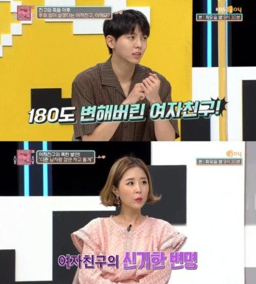 모델 주우재(위), 그룹 코요태 신지/사진=KBS Joy '연애의 참견3' 방송화면