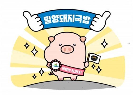 밀양돼지국밥 캐릭터 '굿바비'/사진=밀양시청 제공