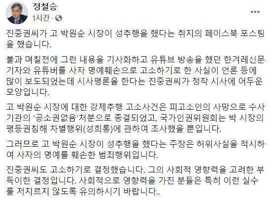 정철승 변호사가 진중권 전 교수를 고소한다며 올린 페이스북 글./사진=페이스북