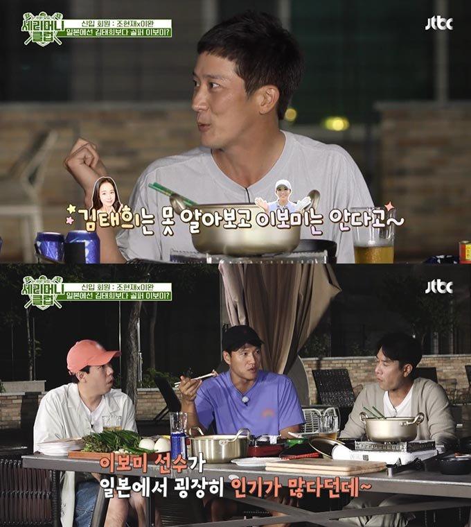 /사진=JTBC '세리머니클럽' 방송 화면 캡처