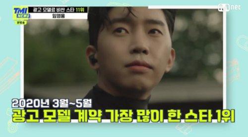 트로트 가수 임영웅/사진=Mnet 'TMI 뉴스' 방송화면
