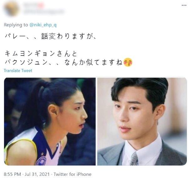 일본 누리꾼들은 김연경의 외모가 한국과 일본에서 인기몰이 중인 배우 박서준을 닮았다며 주목하기도 했다. /사진=트위터 캡처