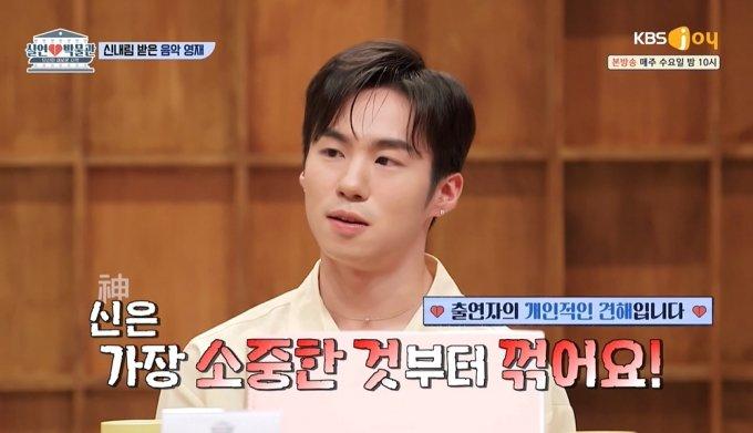 /사진=KBS Joy '실연박물관' 방송화면