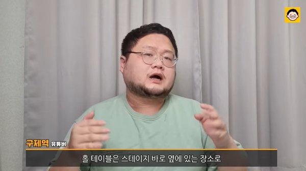 유튜버 구제역/사진=유튜브 채널 '구제역' 캡처