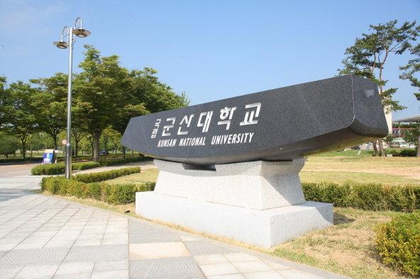 군산대, '주제 중심 학교문화예술교육 지원사업' 선정