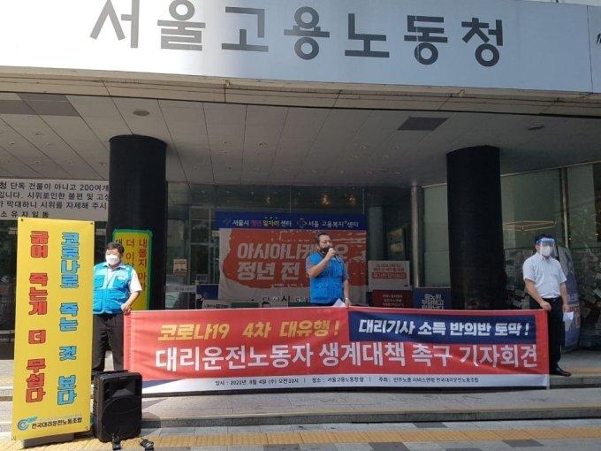 지난 4일 서울 중구 서울지방고용노동청 앞에서 열린 대리운전노조 기자회견 /사진=대리운전노조 제공