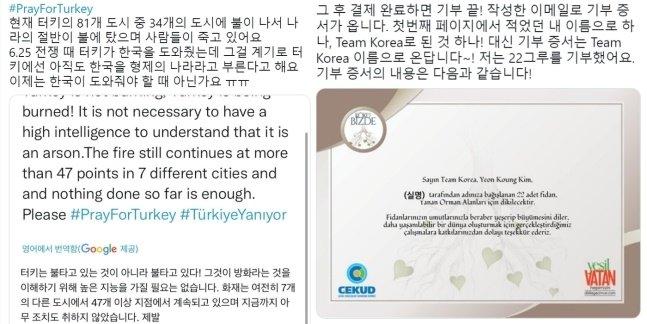한국 누리꾼들이 터키 산불 소식에 묘�� 기부에 나서는 등 따뜻한 위로를 전하고 있다. /사진=뉴스1(트위터 갈무리)