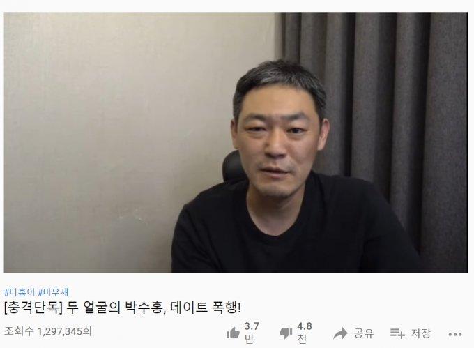 기자 출신 유튜버 김용호/사진=유튜브 채널 '김용호 연예부장' 캡처