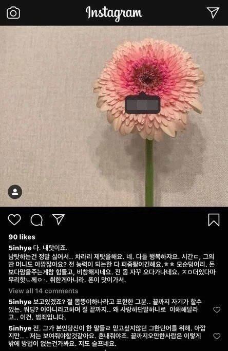 故 배우 오인혜가 사망 전 작성한 것으로 추정되는 인스타그램 글 /사진=온라인 커뮤니티