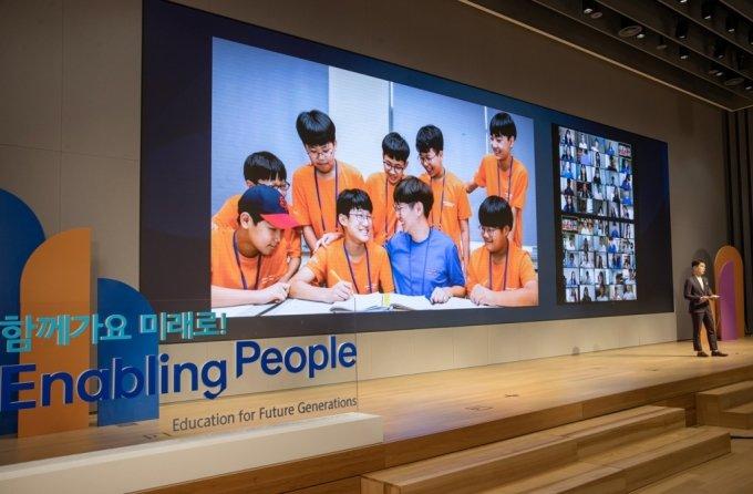 삼성그룹이 1일 서울 서초동 삼성금융캠퍼스에서 '드림클래스 2.0' 기념 행사를 온라인으로 개최했다. /사진제공=삼성전자