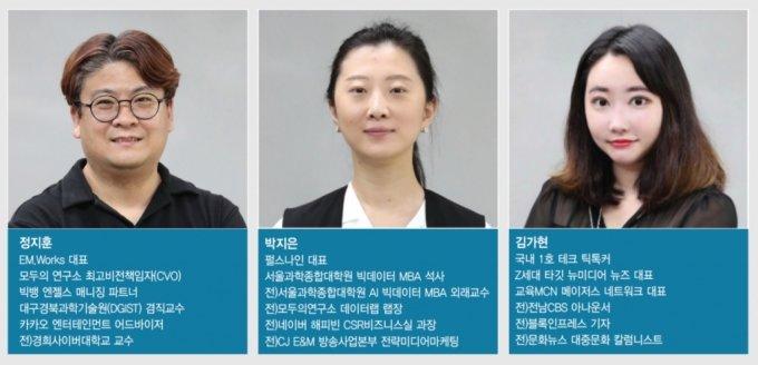 늙지 않는 CF퀸 떴다…PC·모바일 이어 3세대 'IT사이클' 시작 [빅트렌드]