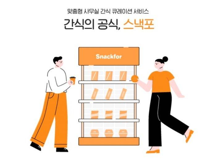 삼성도 픽한 사무실 간식…'스낵포'가 투자맛집[이노머니]