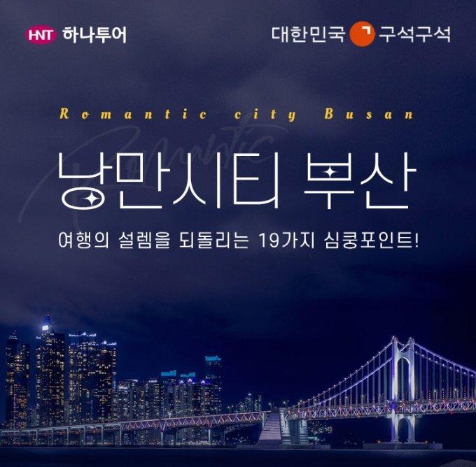 '지역여행, 이거 하나로 끝' 하나투어 '월간 19투어' 발행